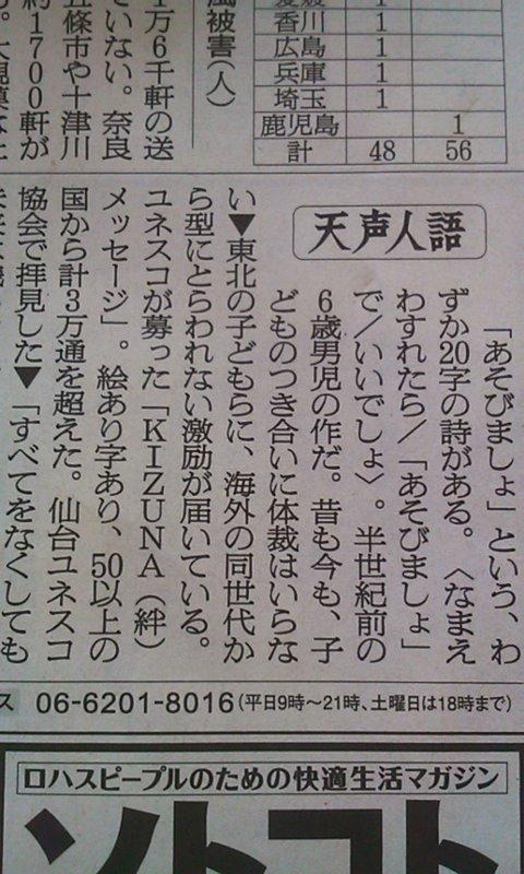 朝日新聞の