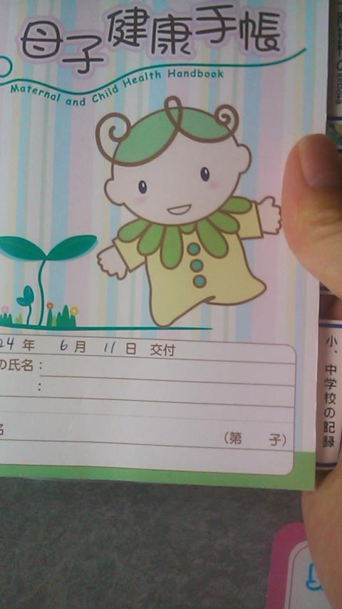 母子手帳こんなんやった〜!