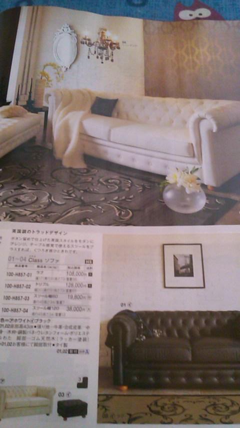 すっごい家具〜!